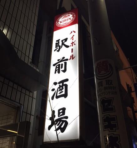 駅前酒場 綾瀬