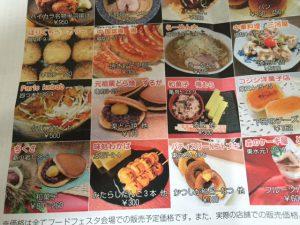katsushika-foodfesta2