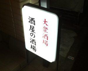 北千住-酒屋の酒場-外観2