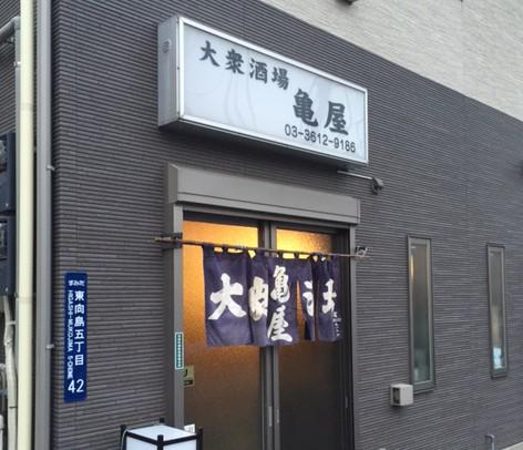八広-亀屋-外観