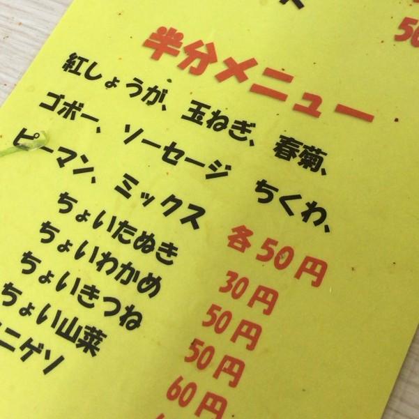 ichiyoshi-menu