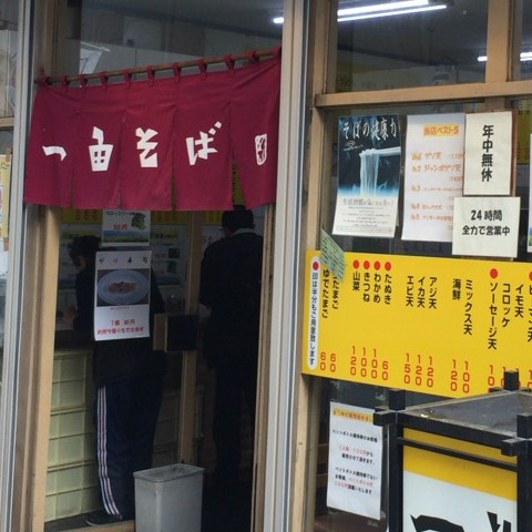 ichiyoshi-sign
