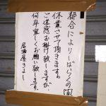 kiyoshi_sign_1018