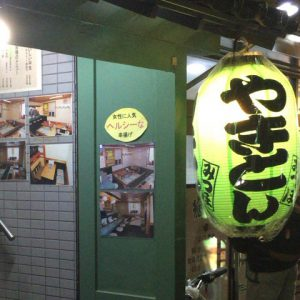 mitsubo-entrance