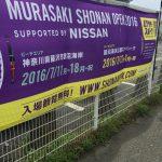 shonan_open