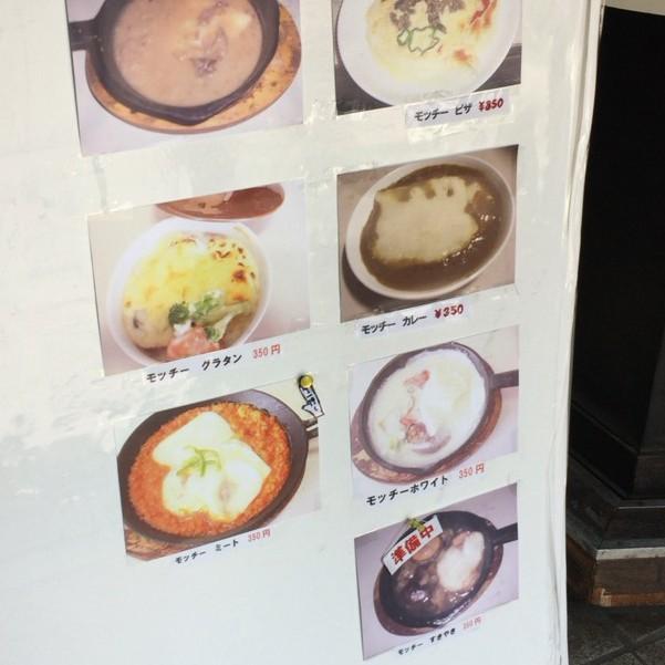 mocchi-menu1