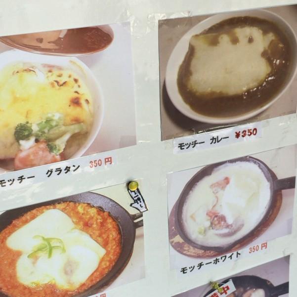 mocchi-menu3