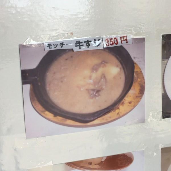 mocchi-menu4