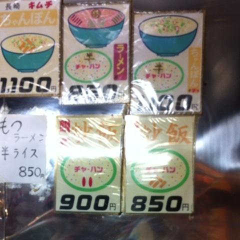 nagasaki-menu