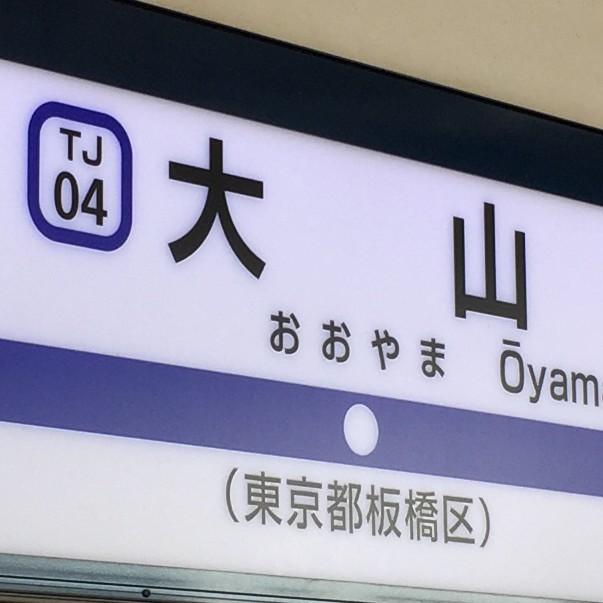ooyama-sign