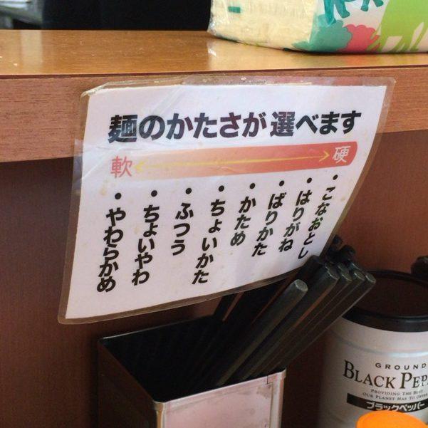 tetsumen-menu