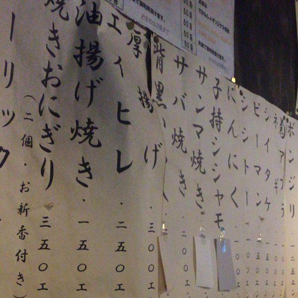 dekansho-menu