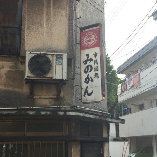 minokan-sign