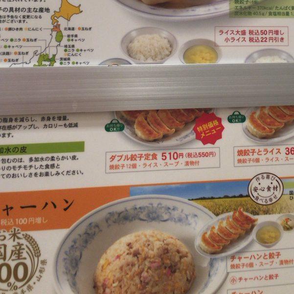 manshu_menu_0814