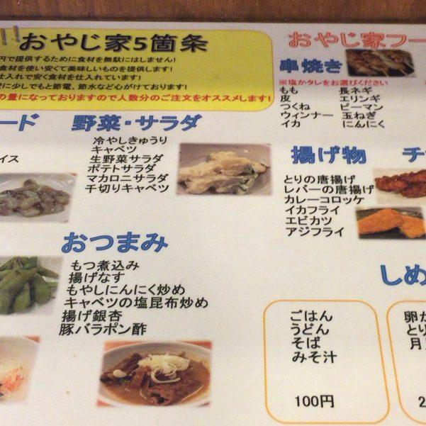 oyajiya_menu_0814