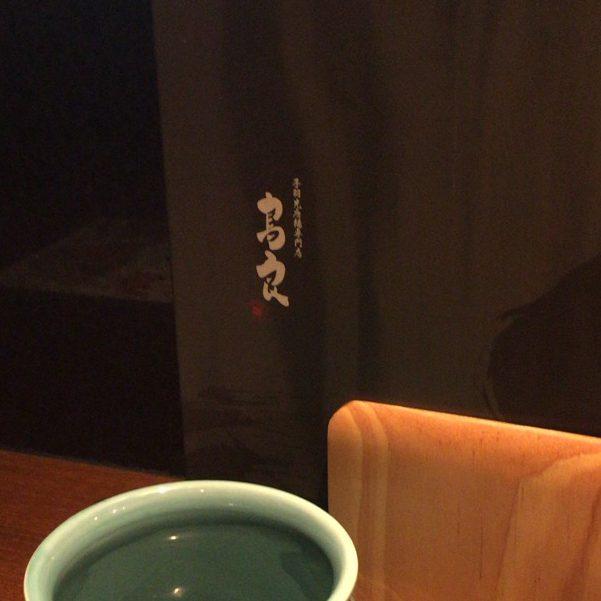 toriyoshi_menu_0810