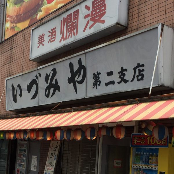 idumiya_sign2_0921