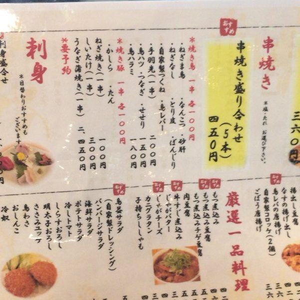 torimasu_menu_1019