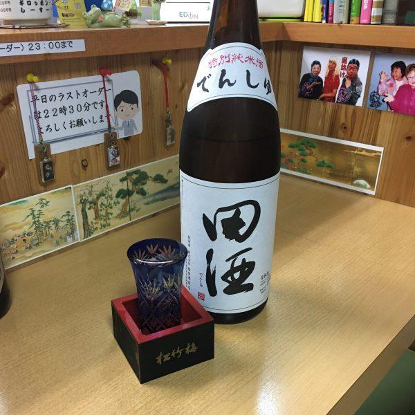 田酒 600円