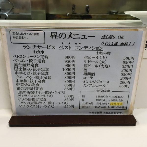 中村公園_新京_メニュー1_0502