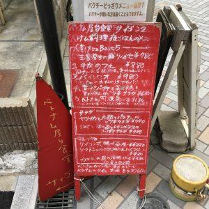 円頓寺_サイゴン2_外観2