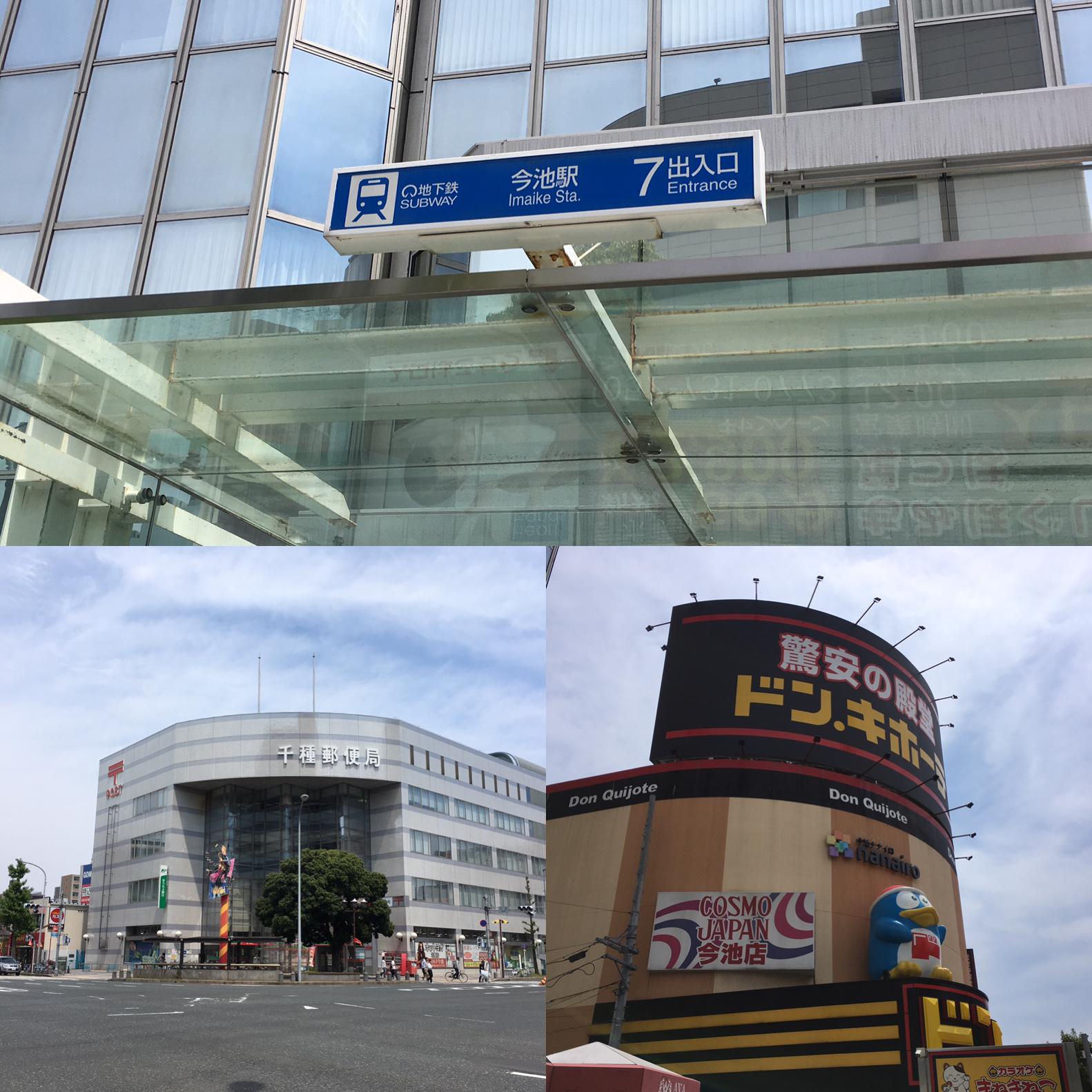 名古屋市千種区で安くて美味しいと話題の人気店