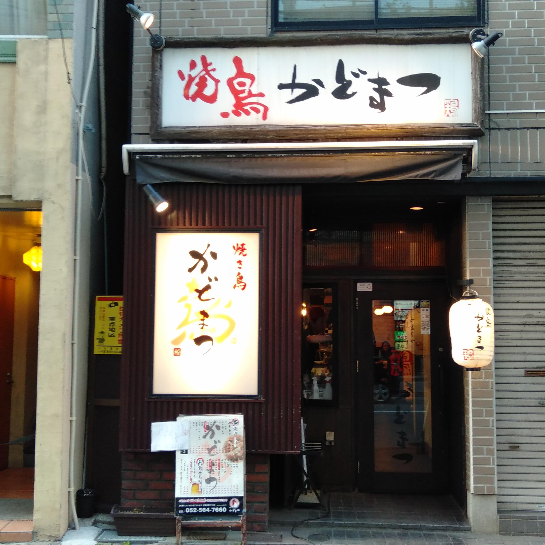 名駅_かどまつ_外観1