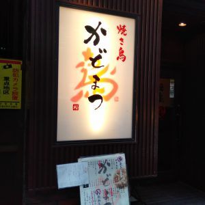 名駅_かどまつ_外観2