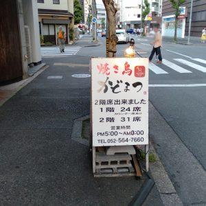 名駅_かどまつ_外観3