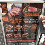 大須-やっぱりステーキ-外観2