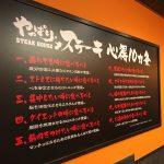 大須-やっぱりステーキ-心得10ヶ条