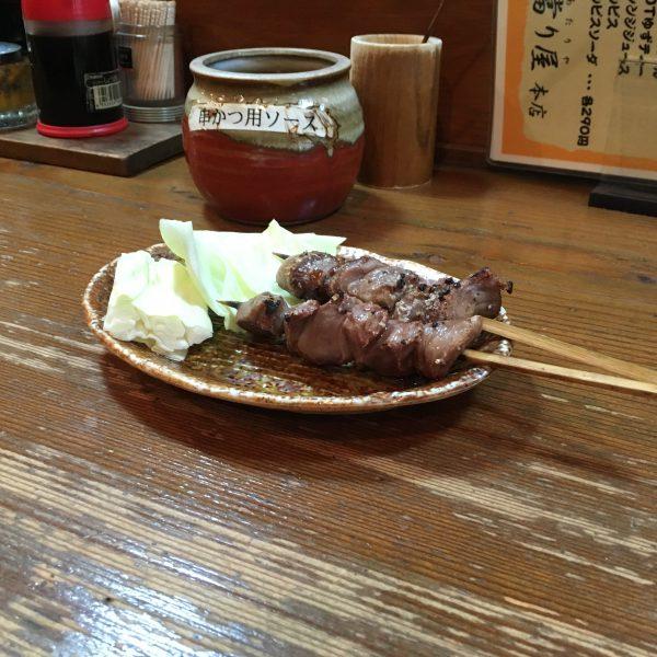 砂肝 230円