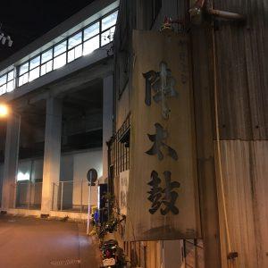 浜松-陣太鼓-外観2-0320