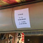 王子_平澤かまぼこ_営業時間_0515