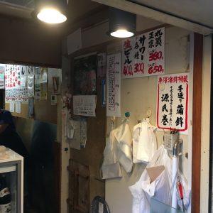 王子_平澤かまぼこ_外観1_0515