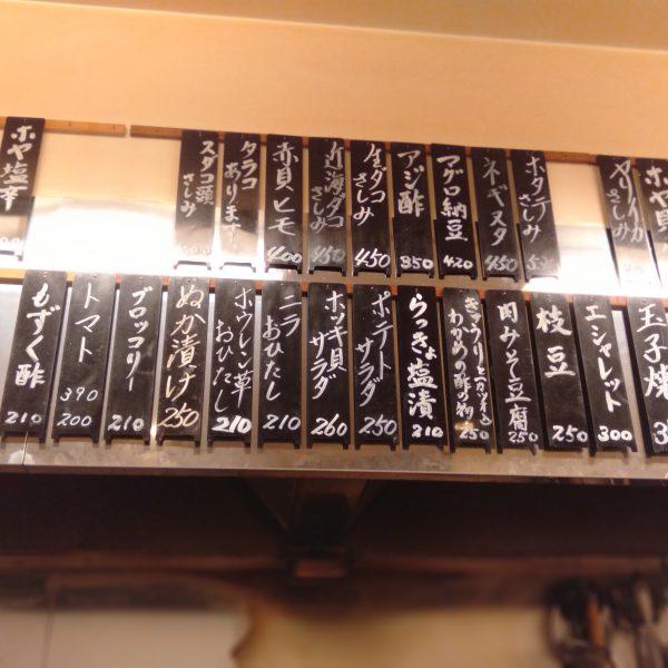北千住-酒屋の酒場-メニュー1