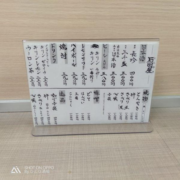 新瑞橋-石田屋-メニュー