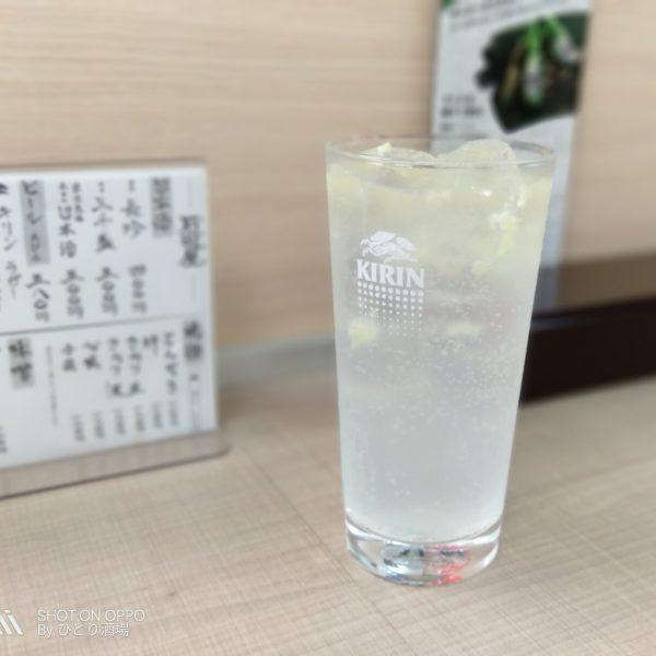 新瑞橋-石田屋-レモンサワー2