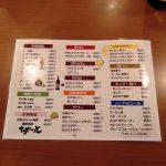 浜松-ちゃっと-メニュー1