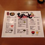 浜松-ちゃっと-メニュー2