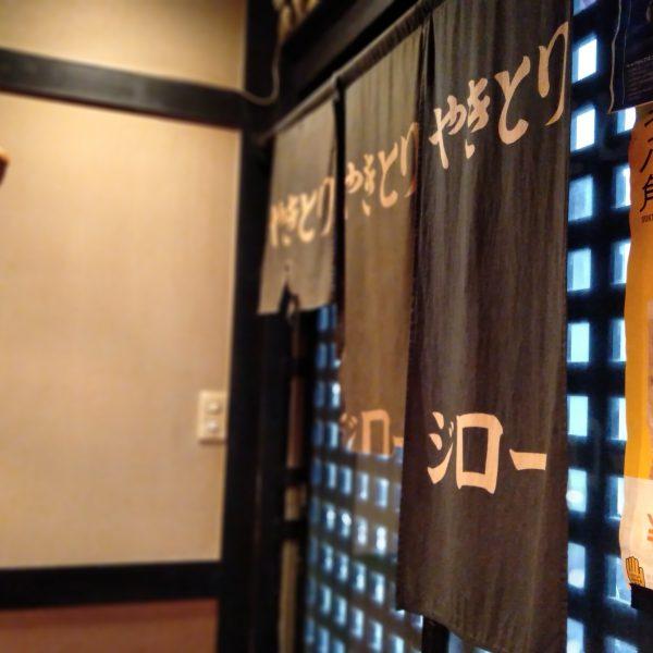 浜松-やきとりジロー-内観1