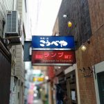 浜松-やきとりジロー-路地