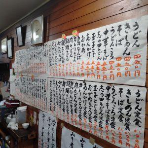 覚王山-玉屋-メニュー