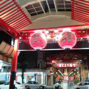 大須-大寿㐂-商店街