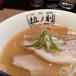 本陣-拉ノ刻-醤油ラーメン4