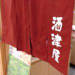 栄-酒津屋-外観1