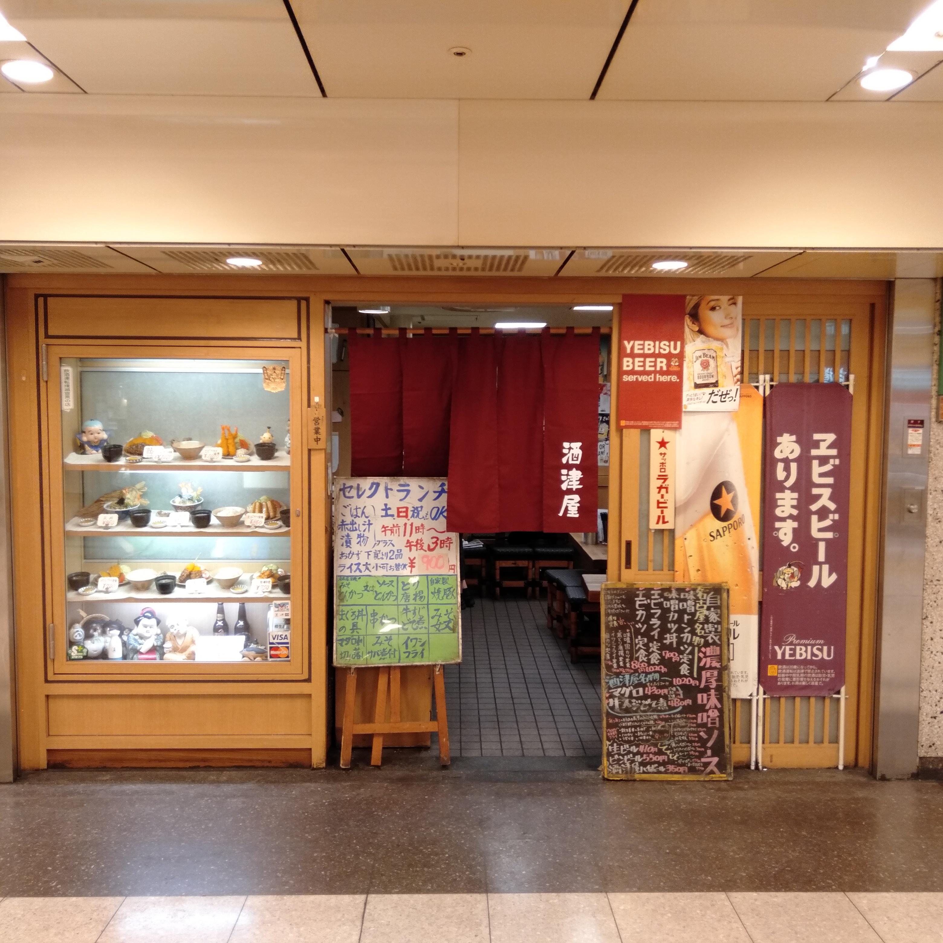 栄-酒津屋-外観2