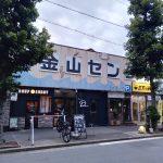 金山-みつ福-外観3