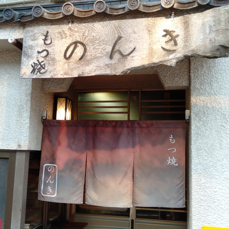 堀切菖蒲園-のんき-外観1