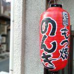 堀切菖蒲園-のんき-外観2